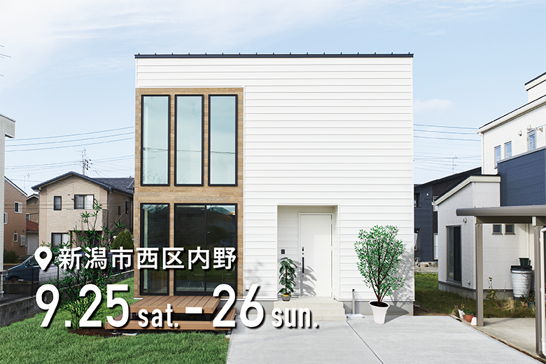 <9/25-26>新潟市西区|リゾートホテルのようなコンパクトハウス|モデルハウス見学会【完全予約制】