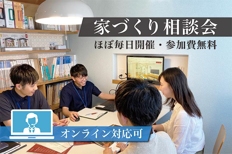 【オンライン対応可】ほぼ毎日開催!アウトドアハウス無料相談会(予約制)