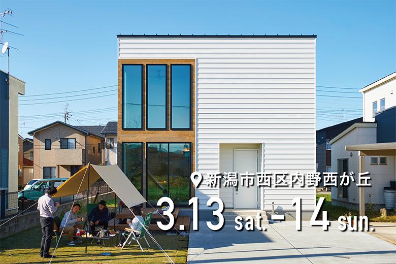 <3/13-3/14>新潟市西区|耐震等級3×HEAT20 G1~高性能企画住宅~|モデルハウス展示会【完全予約制】