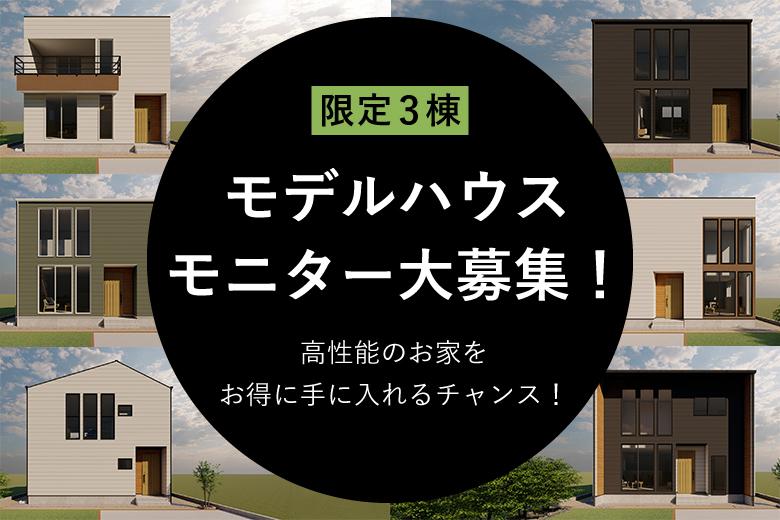 【モニター大募集】耐震等級3×HEAT20 G1グレード/高性能のお家をお得に手に入れるチャンス!