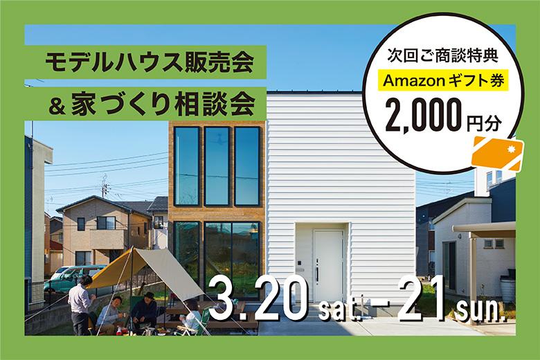 <3/20・3/21ご商談特典>Amazonギフト券2,000円|耐震等級3×HEAT20 G1~高性能企画住宅~モデルハウス販売会&家づくり相談会【完全予約制】