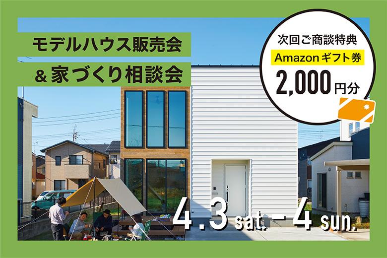 <4/3・4/4ご商談特典>Amazonギフト券2,000円|耐震等級3×HEAT20 G1~高性能企画住宅~モデルハウス販売会&家づくり相談会【完全予約制】