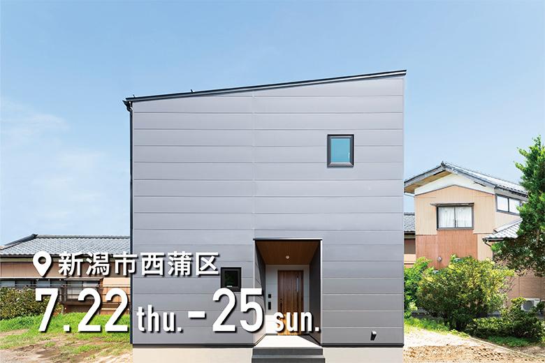 新潟市西蒲区|ちょうどいいに住む|完成見学会【完全予約制】